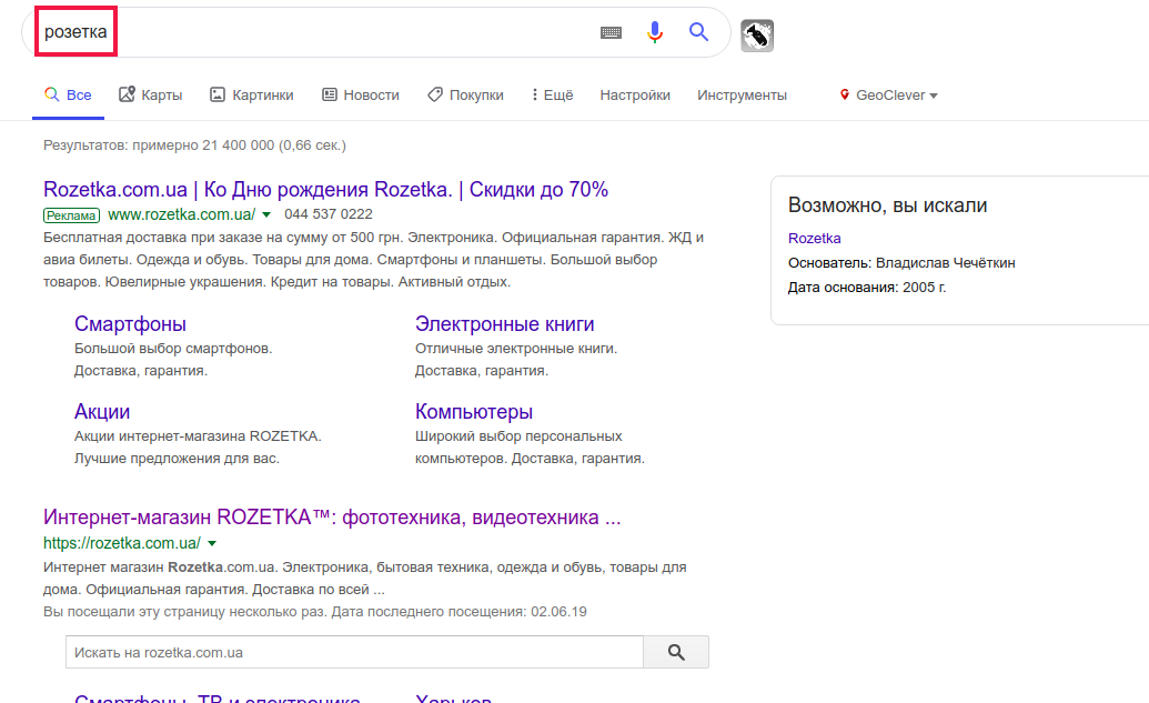 screenshot-www.google.ru-2019.06.20-18-19-02